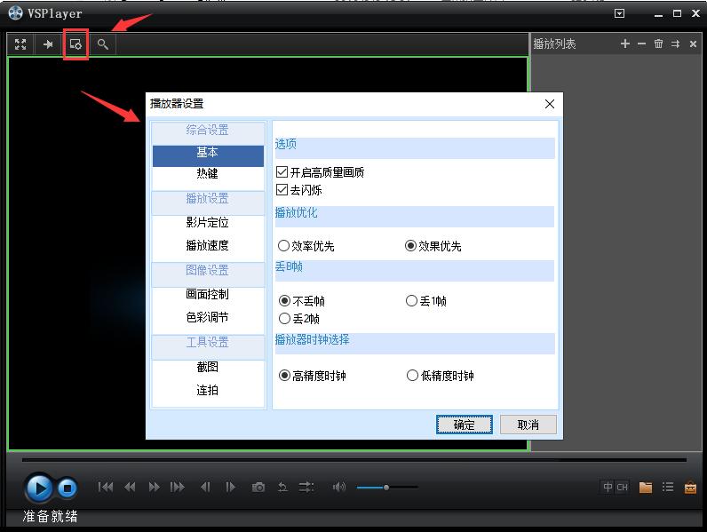 h264播放器最新版使用方法截图2