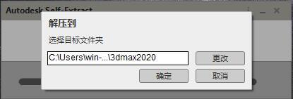 Autodesk 3DS MAX安装教程2