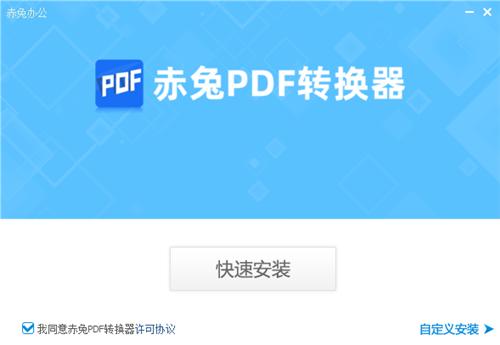 赤兔PDF转换器破解版功能介绍