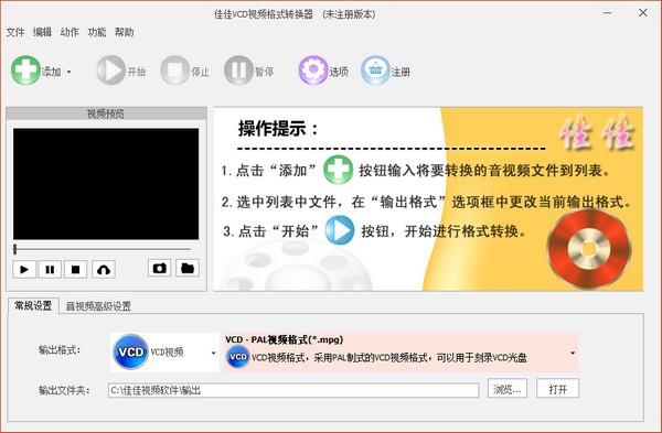 佳佳VCD视频格式转换器下载截图1