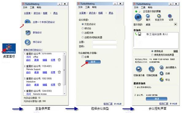 TurboMeeting使用教程1