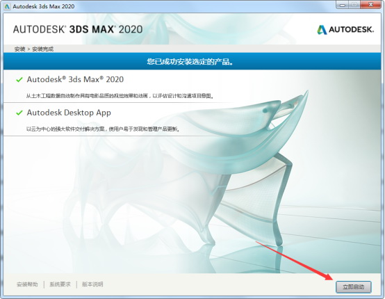 Autodesk 3DS MAX安装教程5