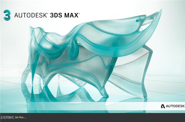 autodesk 3ds max下载