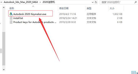 Autodesk 3DS MAX破解教程14