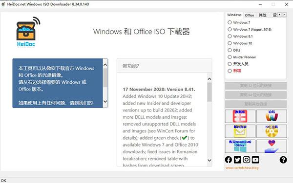 HeiDoc.net Windows ISO Downloader