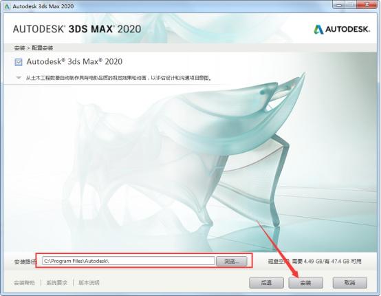 Autodesk 3DS MAX安装教程4