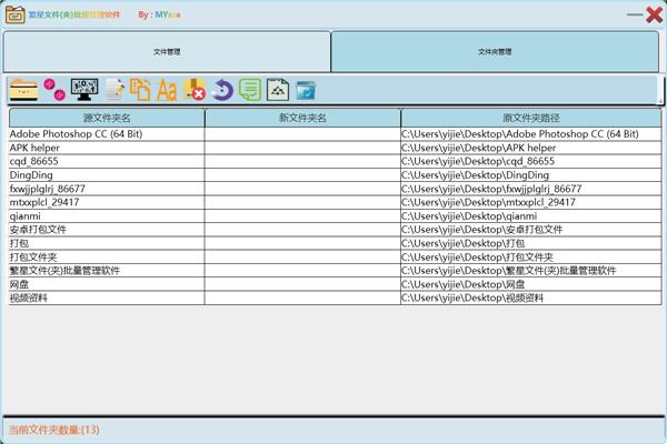 繁星文件(夹)批量管理软件特色