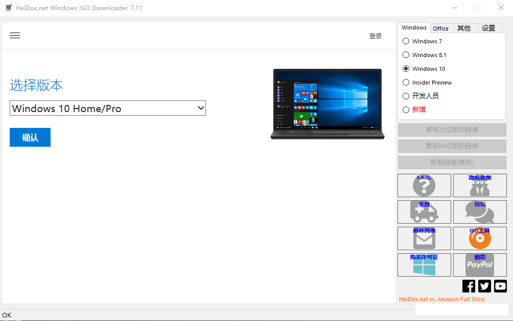 HeiDoc.net Windows和Office ISO特色