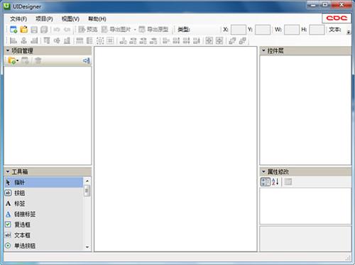 UIDesigner下载软件功能