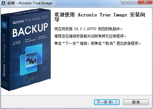 Acronis True Image破解安装步骤1