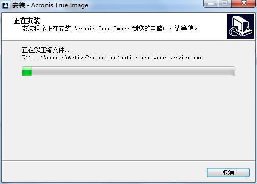 Acronis True Image破解安装步骤2