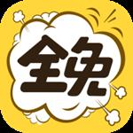 全免漫画app下载|全免漫画 v1.0.0 安卓手机版下载