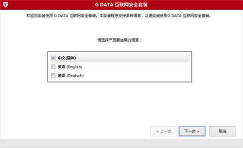 G DATA互联网安全套装永久版基本介绍