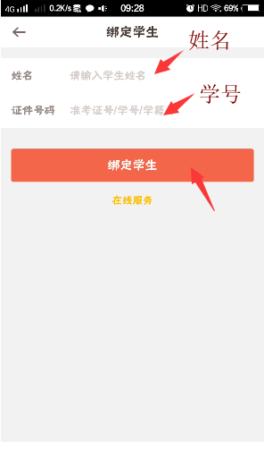 登录和使用方法4