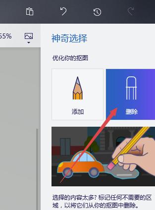 Paint3D怎么抠图13
