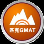 匹克gmat模考软件整合版下载|匹克gmat模考软件 v1.0.5 破解版下载