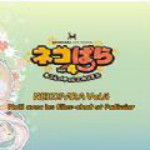 NEKOPARA4补丁下载|NEKOPARA4补丁汉化版 v2.0 免费版下载