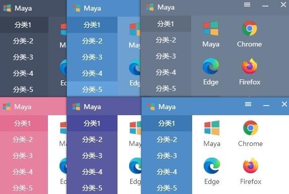 快速启动工具Maya
