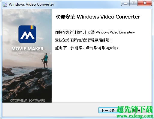 Windows Video Converter安装图1