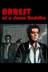 逮捕石佛中文版下载|逮捕石佛Arrest of a stone Buddha免安装绿色中文版下载