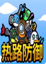 热路防御reroad中文版下载|热路防御reroad简体中文免安装版下载