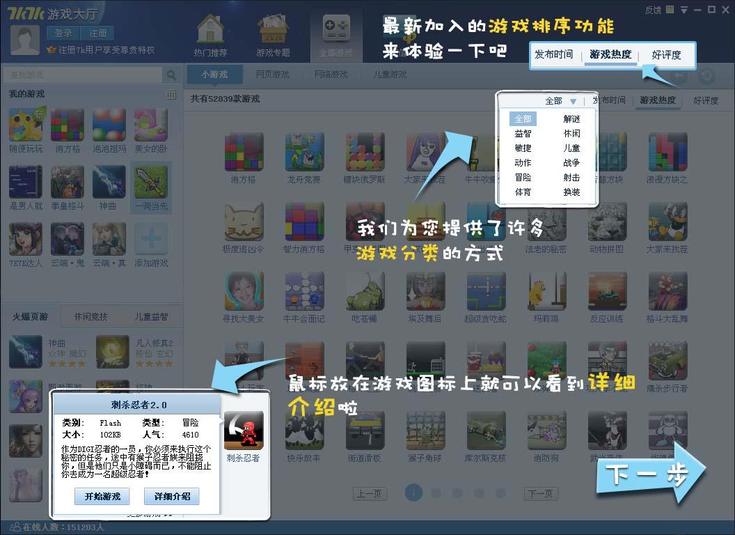 7k7k游戏盒使用方法2
