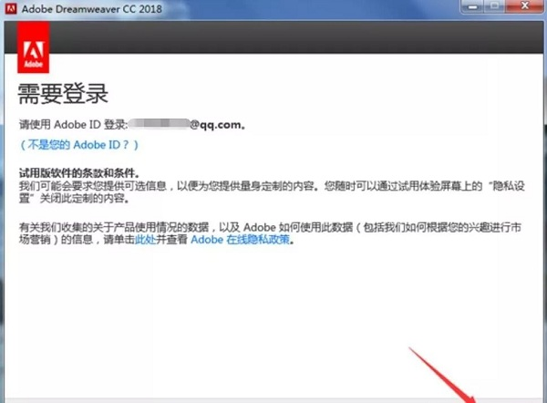 Adobe Dreamweaver CC安装方法8