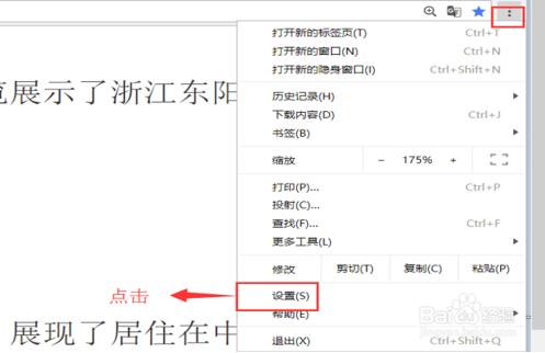 google浏览器怎么翻译网页