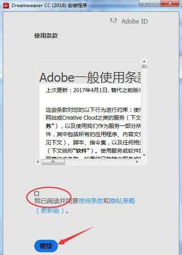 Adobe Dreamweaver CC安装方法5