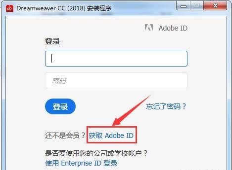Adobe Dreamweaver CC安装方法3
