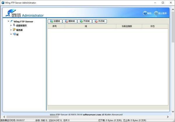 Wing FTP Server破解版