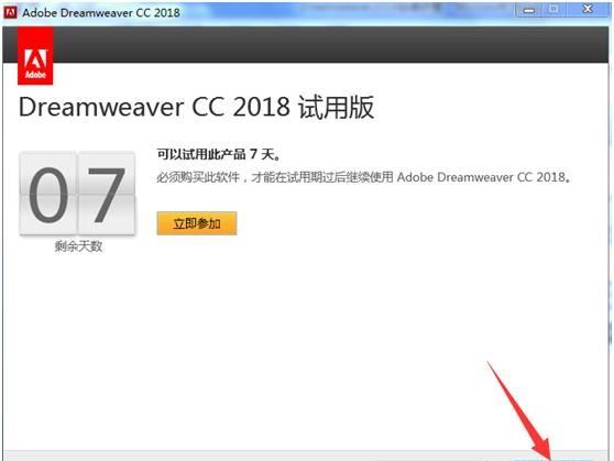 Adobe Dreamweaver CC安装方法10
