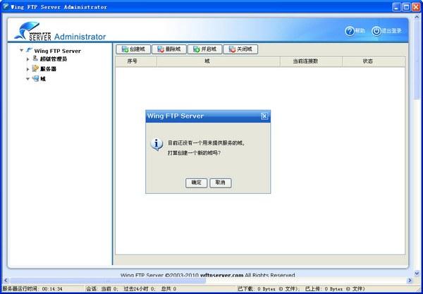 Wing FTP Server特色
