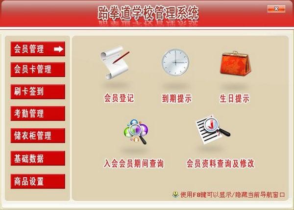 跆拳道学校管理系统下载截图1