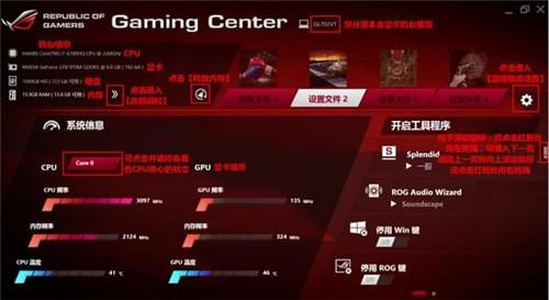 AUSU rog gaming center软件功能