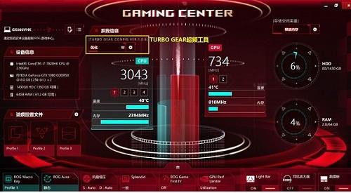 AUSU rog gaming center基本介绍