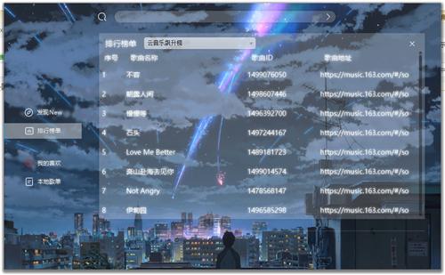 sea Music下载功能特色