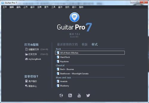 Guitar Pro7破解百度云主要功能