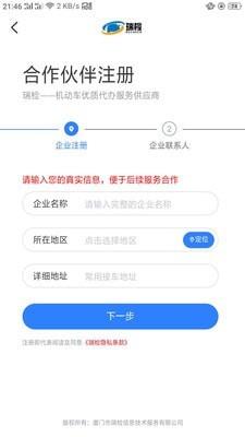 瑞检app下载截图1