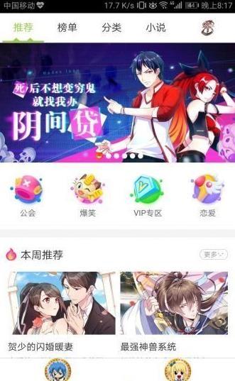 妖尾漫画app