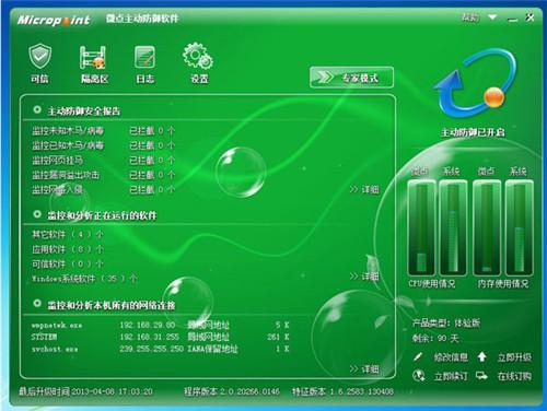 微点主动防御软件免费版基本介绍