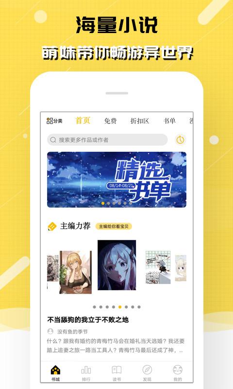 刺猬猫阅读app特色