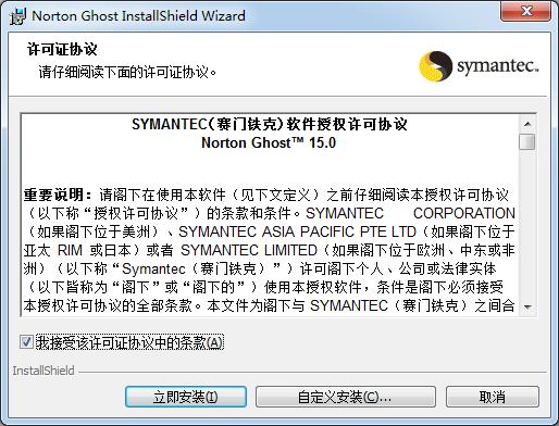 Norton Ghost15安装步骤1
