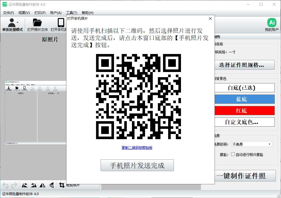 证件照批量制作软件下载使用方法截图3