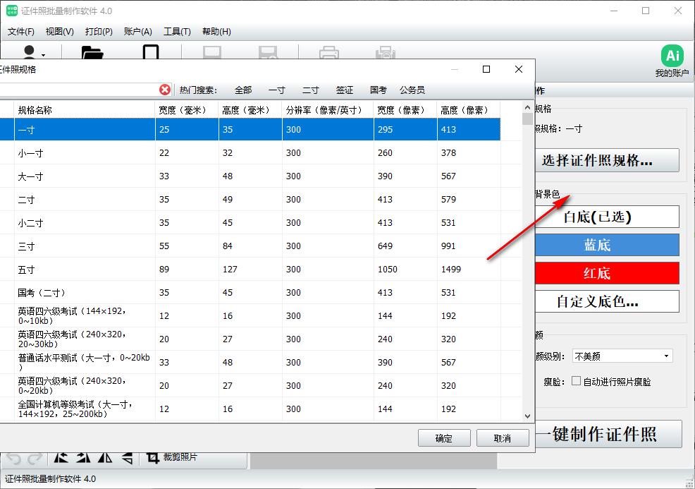 证件照批量制作软件下载使用方法截图6