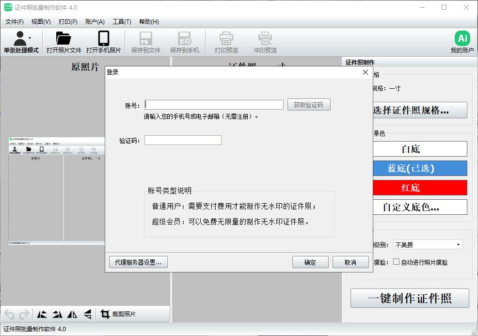 证件照批量制作软件下载使用方法截图9