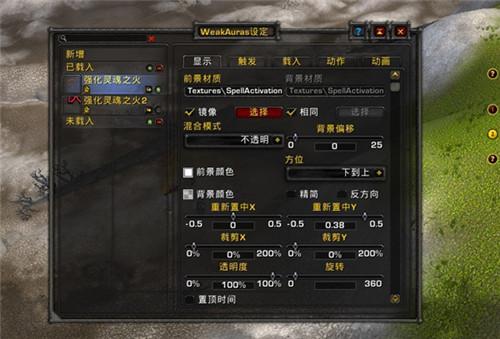 魔兽世界9.0Weakauras2插件功能介绍