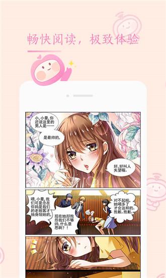 内酷漫画app特色