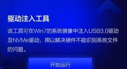USB3.0驱动注入工具
