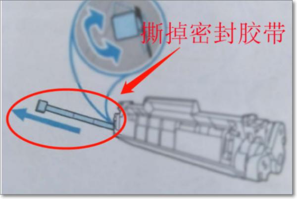 怎么换墨盒3